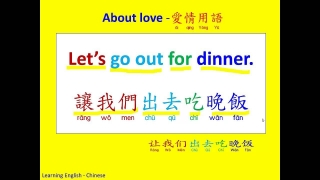 abc英語_愛情用語02 (Learning English and Chinese about love.)