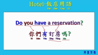 abc英語_飯店用語07 (Learning English and Chinese about Hotel.)