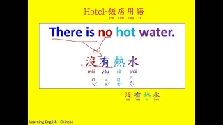 abc英語_飯店用語04 (Learning English and Chinese about Hotel.)