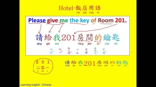 abc英語_飯店用語02 (Learning English and Chinese about Hotel.)