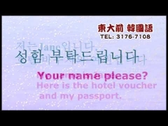 韓語旅遊會話 酒店 Check In 編 / Korean Phrases for travelling - Check In to a Hotel