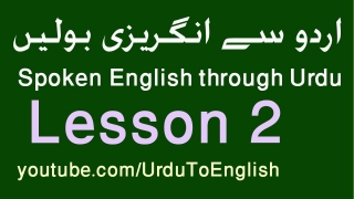 Spoken English Through Urdu - 2 - Grocery Shopping