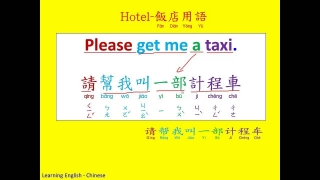 abc英語_飯店用語06 (Learning English and Chinese about Hotel.)