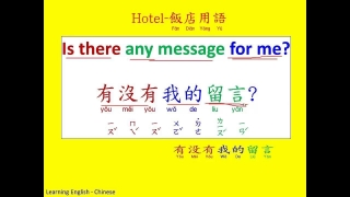 abc英語_飯店用語05 (Learning English and Chinese about Hotel.)