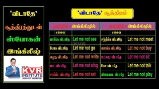Spoken English | Learn English through Tamil | Lesson 15 | Free Online Classes | By KVR