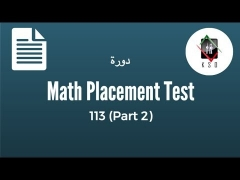Math Placement Test (113)  Part 2 دورة